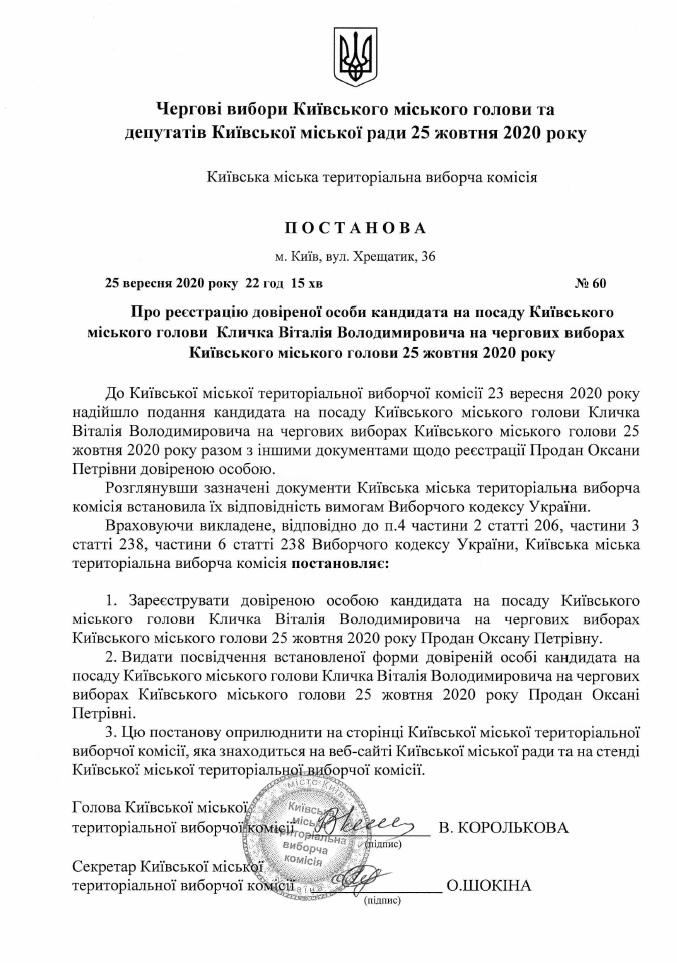 Оксана Продан стала довіреною особою кандидата на посаду Київського міського голови Кличка Віталія Володимировича