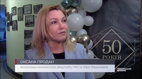 Оксана Продан взяла участь в святкуванні 50-річчя Економічного факультету ЧНУ ім. Юрія Федьковича